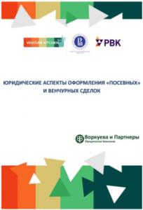 РВК - юридические аспекты оформления посевных и венчурных сделок